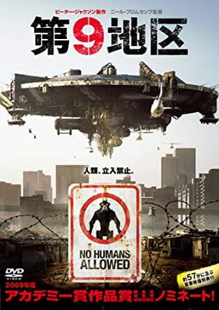 スラムで生きるマイノリティーを描く衝撃作!『第9地区』(2009)の魅力の解説と考察【あらすじ、感想、ネタバレあり】