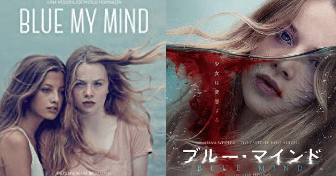 少女が人魚へと変貌する。ホラー映画『ブルー・マインド』(2017)の内容解説と考察【あらすじ、感想、ネタバレあり】