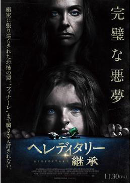 『ヘレディタリー/継承』謎の光や悪魔の正体とは?内容解説と意味を考察【あらすじ、感想、ネタバレあり】