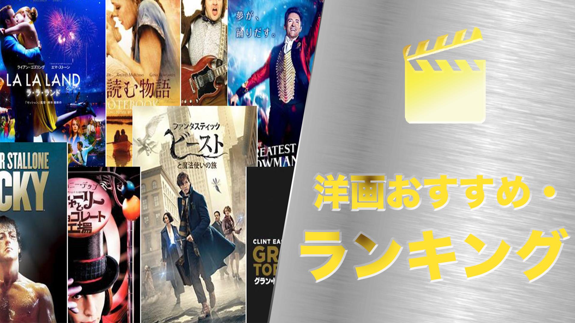 【名作映画】洋画人気おすすめランキング52選!本当に面白い作品はこれ!