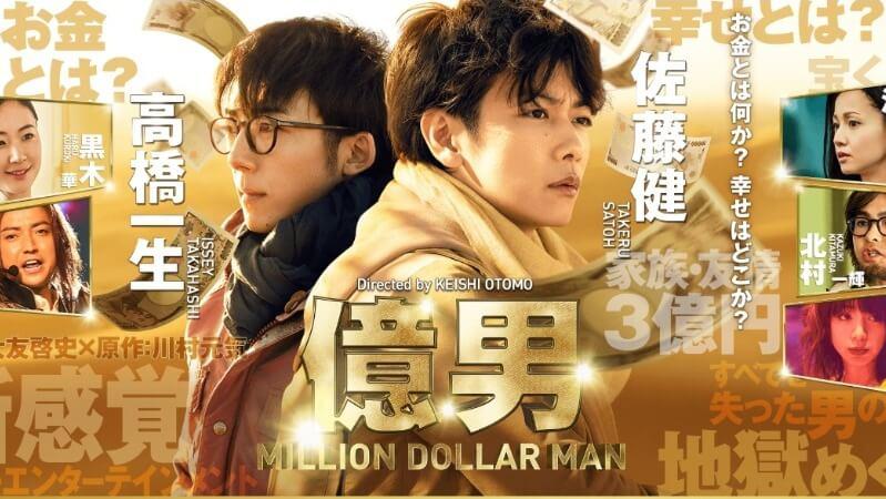 お金ってなに?? お金について学ぶマネーエンターテイメント映画『億男』(2018)の感想と考察【ネタバレ・評価あり】
