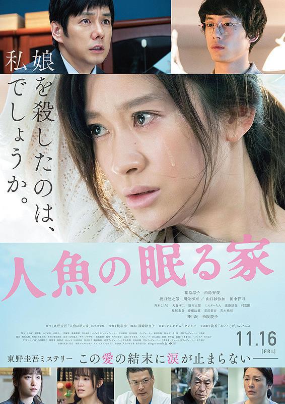衝撃の結末! 映画『人魚の眠る家』(2018)の感想と考察【あらすじ、感想、ネタバレあり】