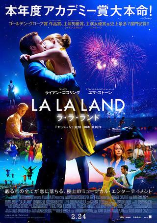 ミュージカル映画『ラ・ラ・ランド』(2016)のオマージュ元の作品や楽曲一覧にして解説!【感想・考察・ネタバレあり】