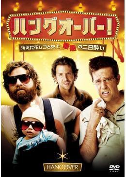 コメディ好き必見!! 映画『ハングオーバー! 消えた花ムコと史上最悪の二日酔い』(2009)【あらすじ、感想、ネタバレあり】