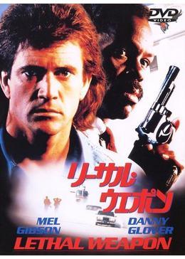 刑事アクション不朽の名作、映画『リーサル・ウェポン』(1987)【あらすじ、感想、ネタバレあり】
