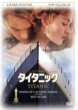 映画館で観たい!!実話を元にした映画『タイタニック』(1997)【あらすじ、感想、ネタバレあり】