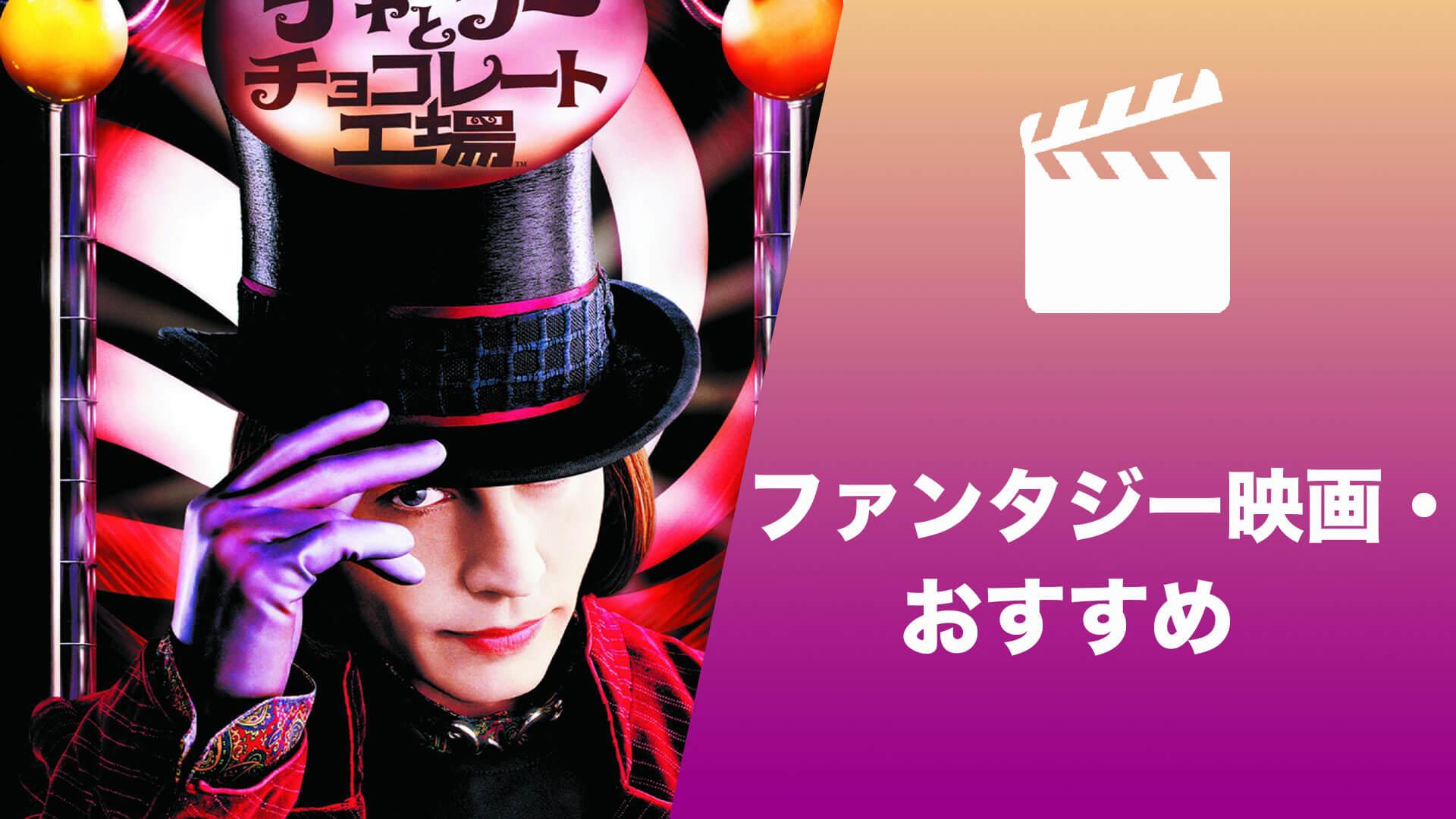 ファンタジー映画の人気おすすめランキング15選【2020年最新版】洋画編