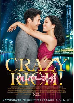 魅力的なキャストと楽曲、憧れが詰まった映画『クレイジー・リッチ!』の魅力を解説!【あらすじ・感想・ネタバレあり】