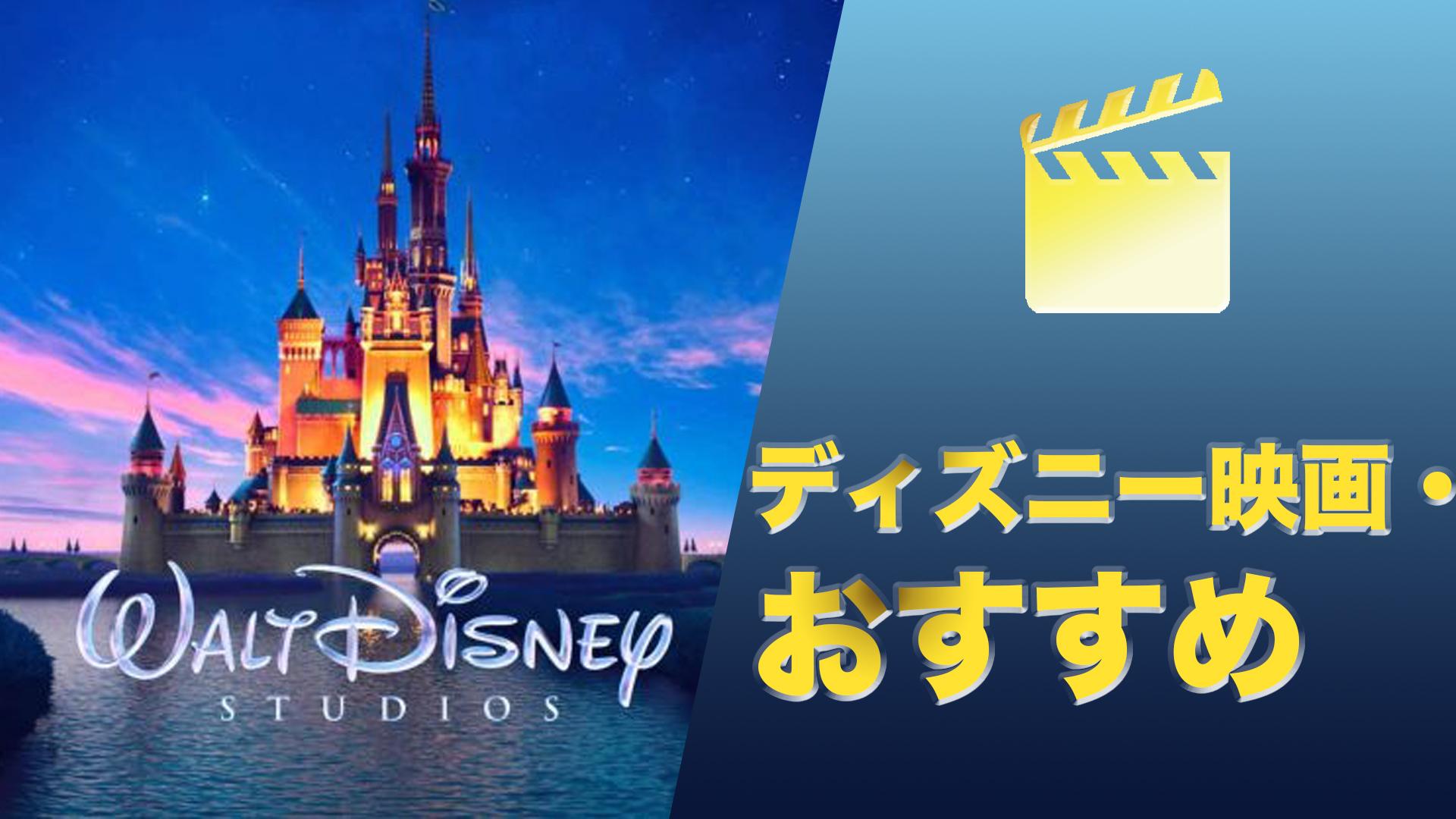 人気のDS(ディズニー)映画おすすめランキング16選!大人も子供も楽しめる作品を公開