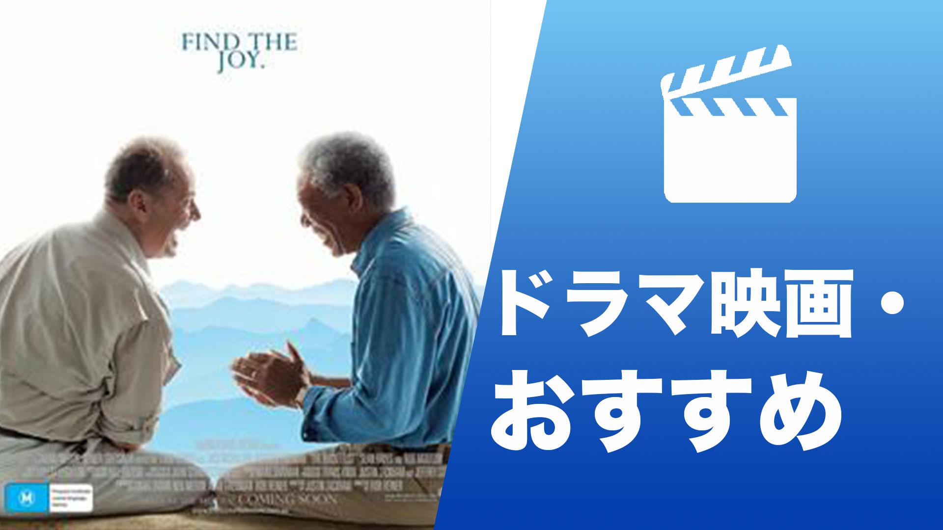 洋画のドラマ映画、人気おすすめランキング15選!【名作・最新作】【海外】