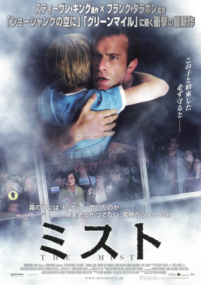 【後味の悪いラスト】ハッピーエンドで終われない映画『ミスト』(2007)のあらすじと感想【ネタバレあり】