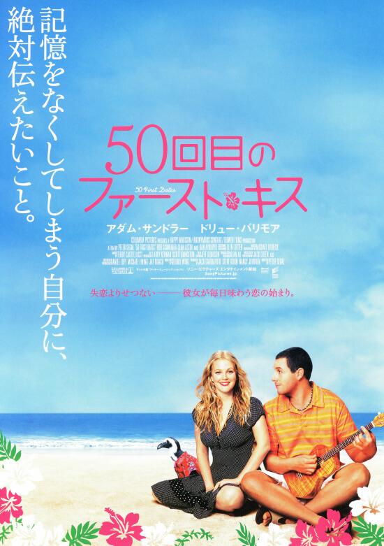 日本でもリメイク!映画『50回目のファースト・キス』(2004)の魅力を主題歌とともに紹介【あらすじ、感想、ネタバレあり】