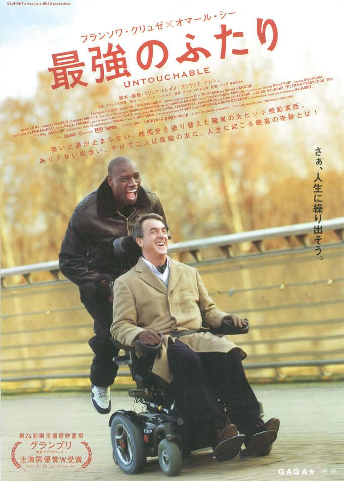 【実話】正反対の2人の友情を描く大人の青春映画『最強のふたり』(2011)の原作との違いと内容を解説【あらすじ、感想、ネタバレあり】