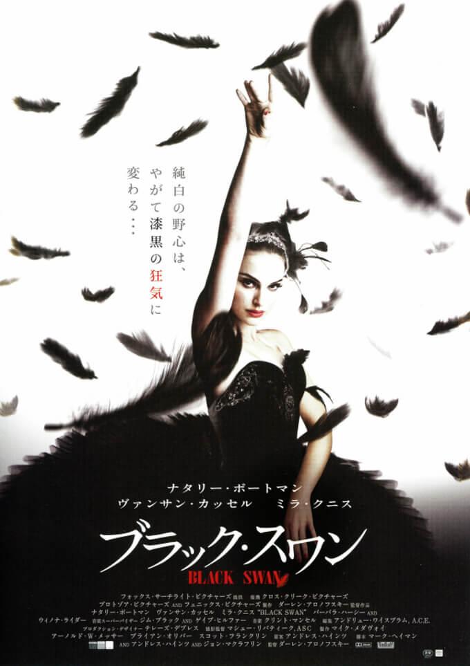 狂気の熱演、映画『ブラック・スワン』(2010)の意味をあらすじと共に解説【感想、考察、ネタバレあり】