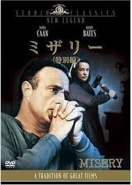 ヤンデレ?メンヘラ?迫真の演技で恐怖を描いた映画『ミザリー』(1990)を解説【あらすじ、感想、ネタバレあり】
