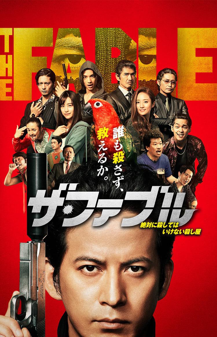 高評価多数! 原作に劣らず面白い映画『ザ・ファブル』(2019)の魅力と映画愛を解説【あらすじ、感想、ネタバレあり】