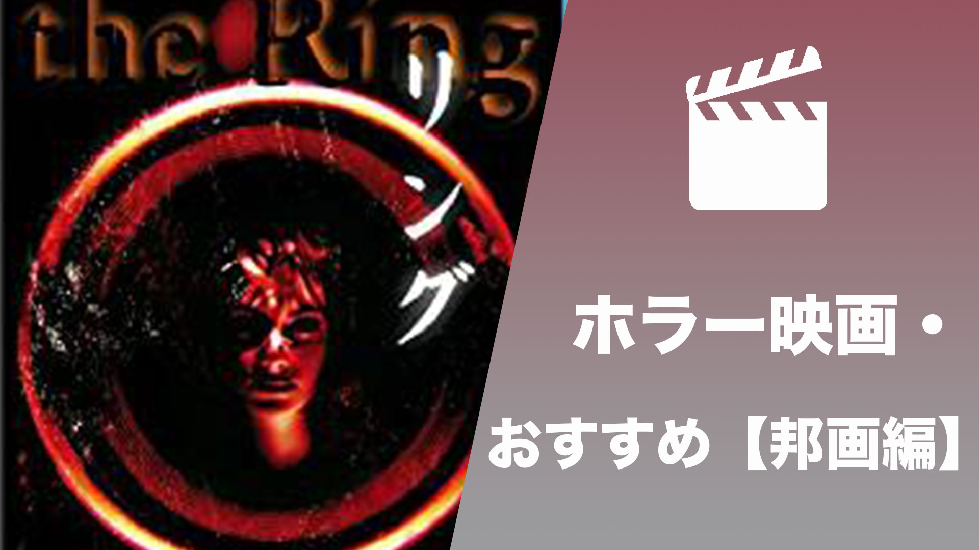 【一番怖い】日本のホラー映画おすすめランキング20選【邦画編】