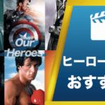 【2019年版】タイプ別ヒーロー映画のおすすめランキング