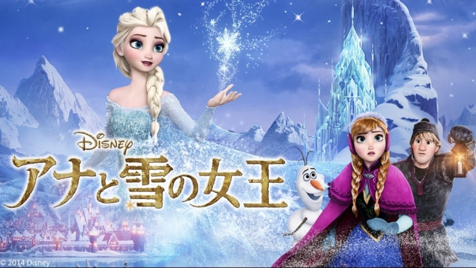 魅力的なキャラクターと主題歌で「アナ雪」旋風を起こした映画『アナと雪の女王』(2013)の感想と考察【あらすじ、ネタバレあり】