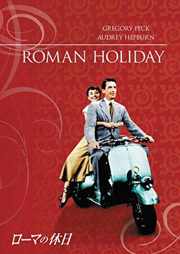 真実の口やラストシーンも印象的な名作! 映画『ローマの休日』(1953)の感想とその後の考察と解説【あらすじ、感想、ネタバレあり】