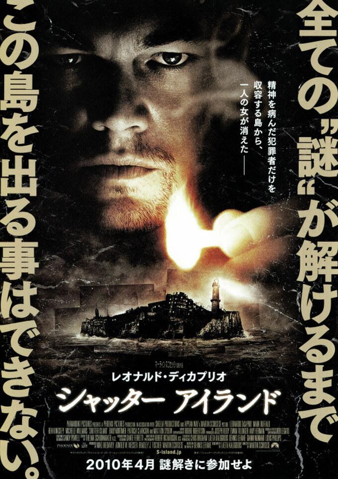 映画『シャッターアイランド』(2010)が描く怖さと内容解説。ネタバレを交えて伏線の意味を考察【あらすじ、感想あり】