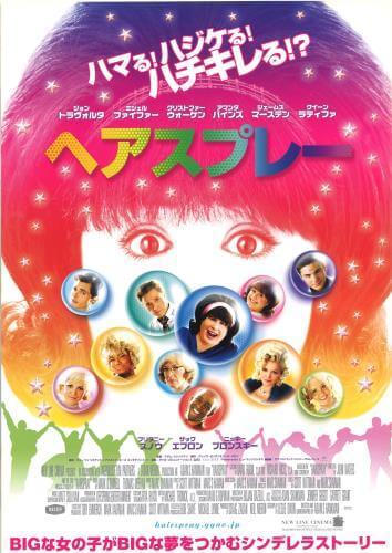 人種差別という重いテーマを明るく楽しい楽曲で描く!ミュージカル映画『ヘアスプレー』(2007)の魅力を解説!【あらすじ、感想、ネタバレあり】