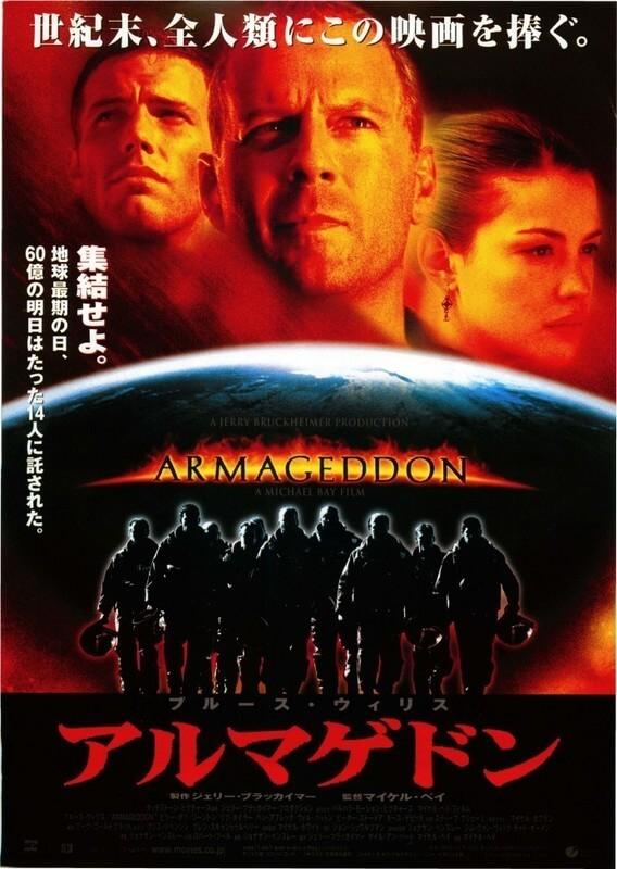 映画『アルマゲドン』(1998)の魅力を主題歌と感動の要因を解説!!【あらすじ、感想、ネタバレあり】