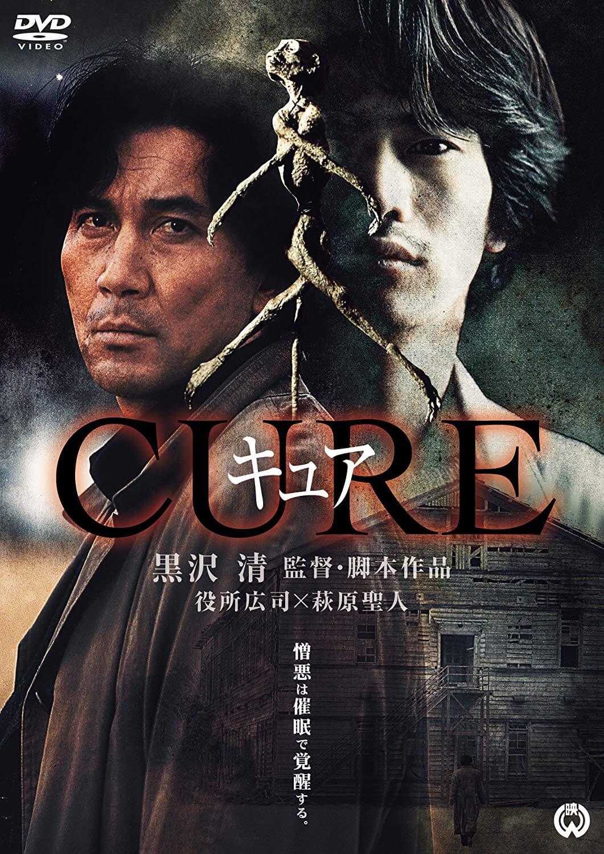 """""""癒し""""によって解き放たれる狂気! サスペンス映画『CURE キュア』(1997)の恐怖やラストについて解説【あらすじ、感想、ネタバレあり】"""