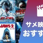 サメ映画おすすめランキング