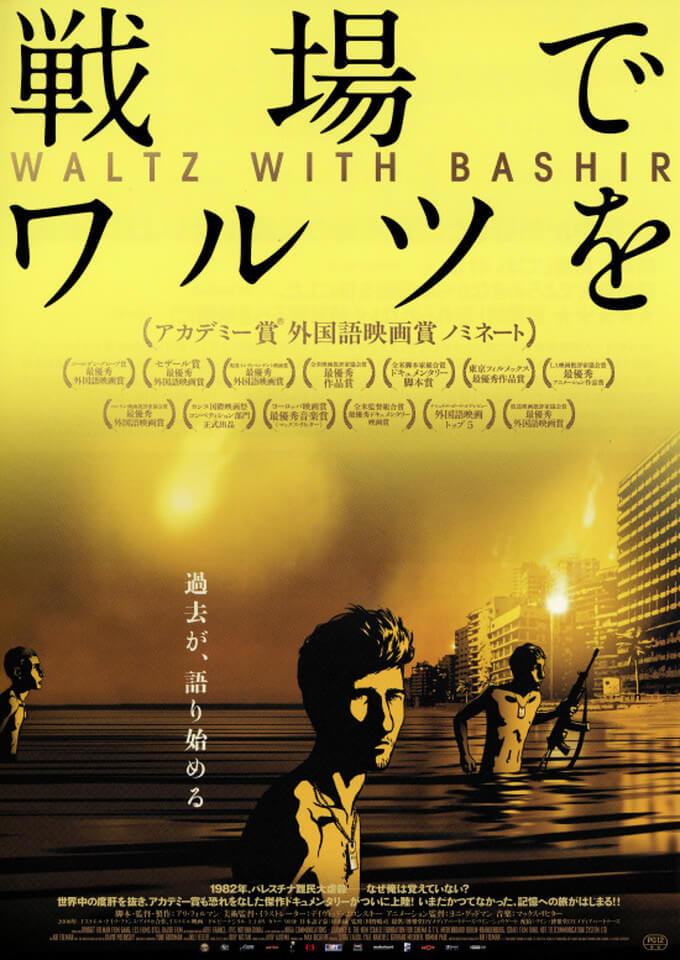 あのとき何があったのか!? 戦争アニメ映画『戦場でワルツを』(2008)の原作やラストについて解説【あらすじ、感想、ネタバレあり】