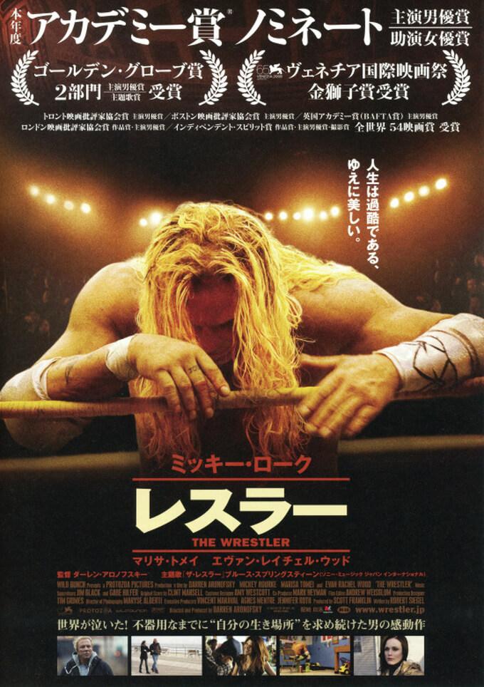 泣ける感動の映画『レスラー』(2008)の主題歌やラスト、作品の魅力を解説【あらすじ、感想、ネタバレあり】