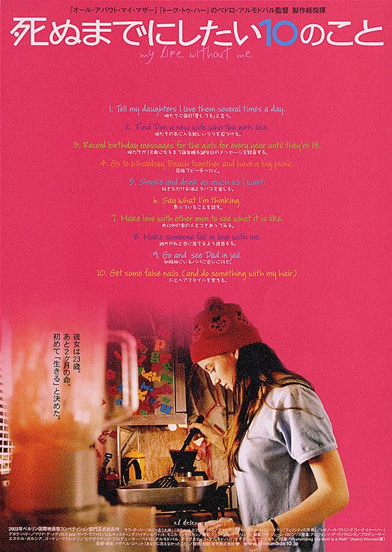 賛否分かれる評価の感動映画『死ぬまでにしたい10のこと』(2003)の楽曲・挿入歌、タイトルの意味やリストの解説と考察【あらすじ、感想、ネタバレあり】