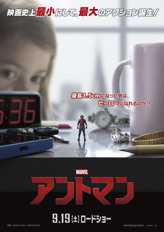 映画『アントマン』(2015)の装備や登場人物・アベンジャーズとの関係を徹底解説!【あらすじ、感想、ネタバレあり】