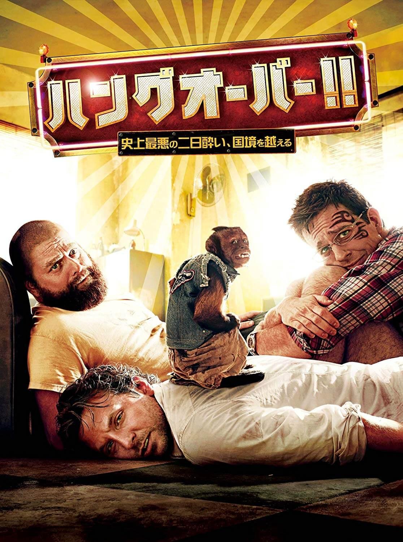 タイでも大暴れ! 映画『ハングオーバー!! 史上最悪の二日酔い、国境を越える』(2011)の挿入歌・楽曲、ロケ地やラストを解説【あらすじ、感想、ネタバレあり】
