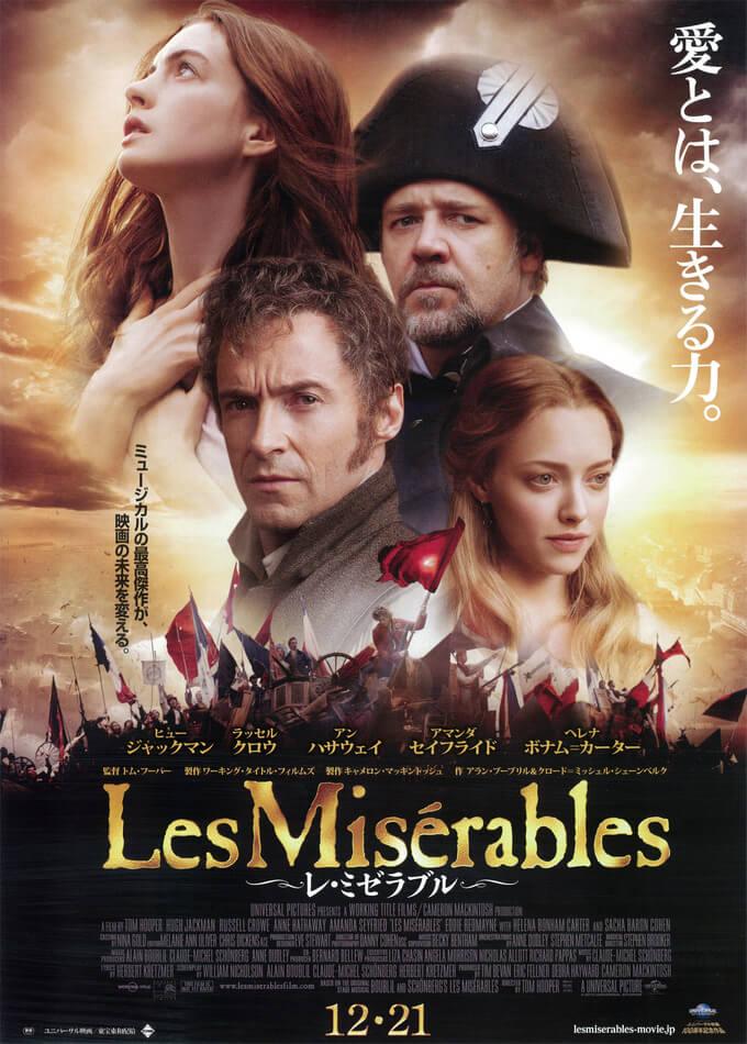 ミュージカル映画『レ・ミゼラブル』(2012)の原作や登場人物、楽曲、挿入歌を解説!!【あらすじ、感想、ネタバレあり】