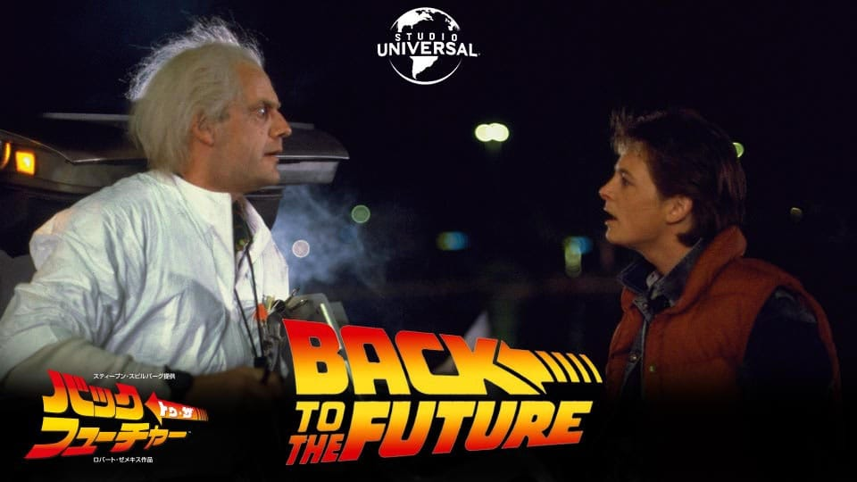 映画『バック・トゥ・ザ・フューチャー PART1』(1985)の名言・名セリフを一覧で紹介【英語翻訳付き】
