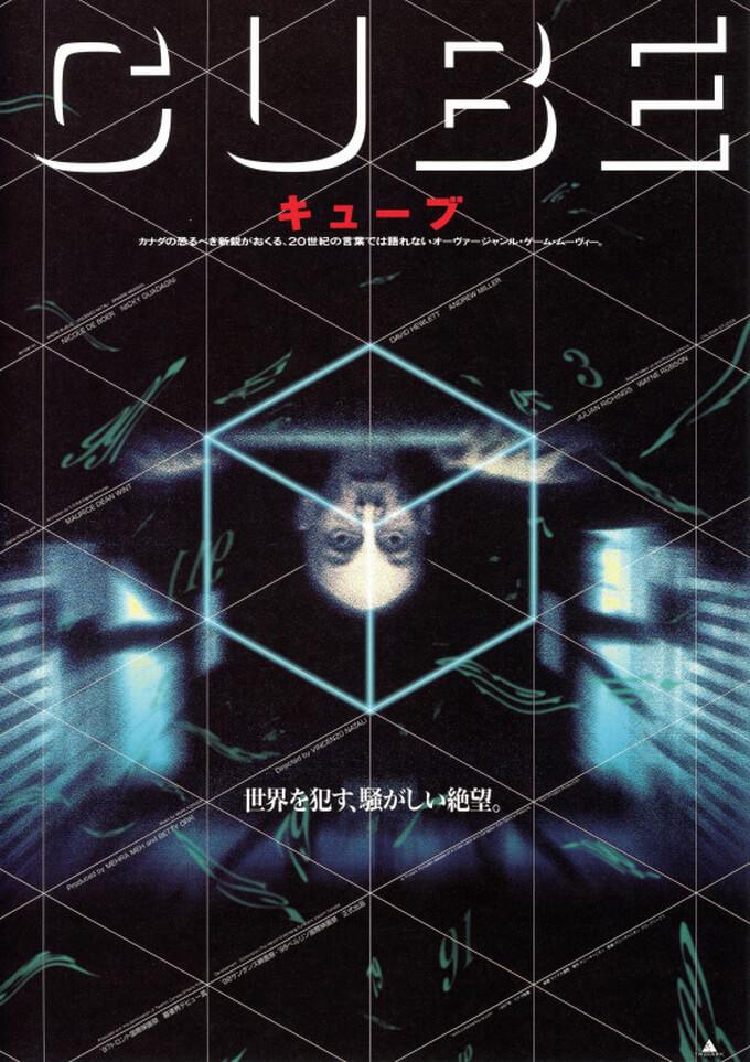 グロい? 怖い? ソリッドホラー映画『CUBE』(1997)の謎やラストを、考察や評価とともに解説【あらすじ、感想、ネタバレあり】