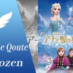 アナと雪の女王_名言