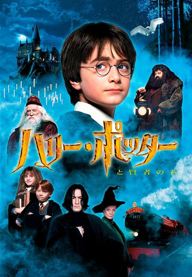 映画『ハリーポッターと賢者の石』(2001)の名言・名セリフを一覧で紹介