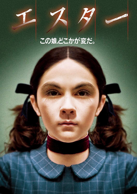少女の中に潜む狂気! サイコホラー映画『エスター』(2009)が描いた恐怖を結末・ラストとともに解説【あらすじ、感想、ネタバレあり】
