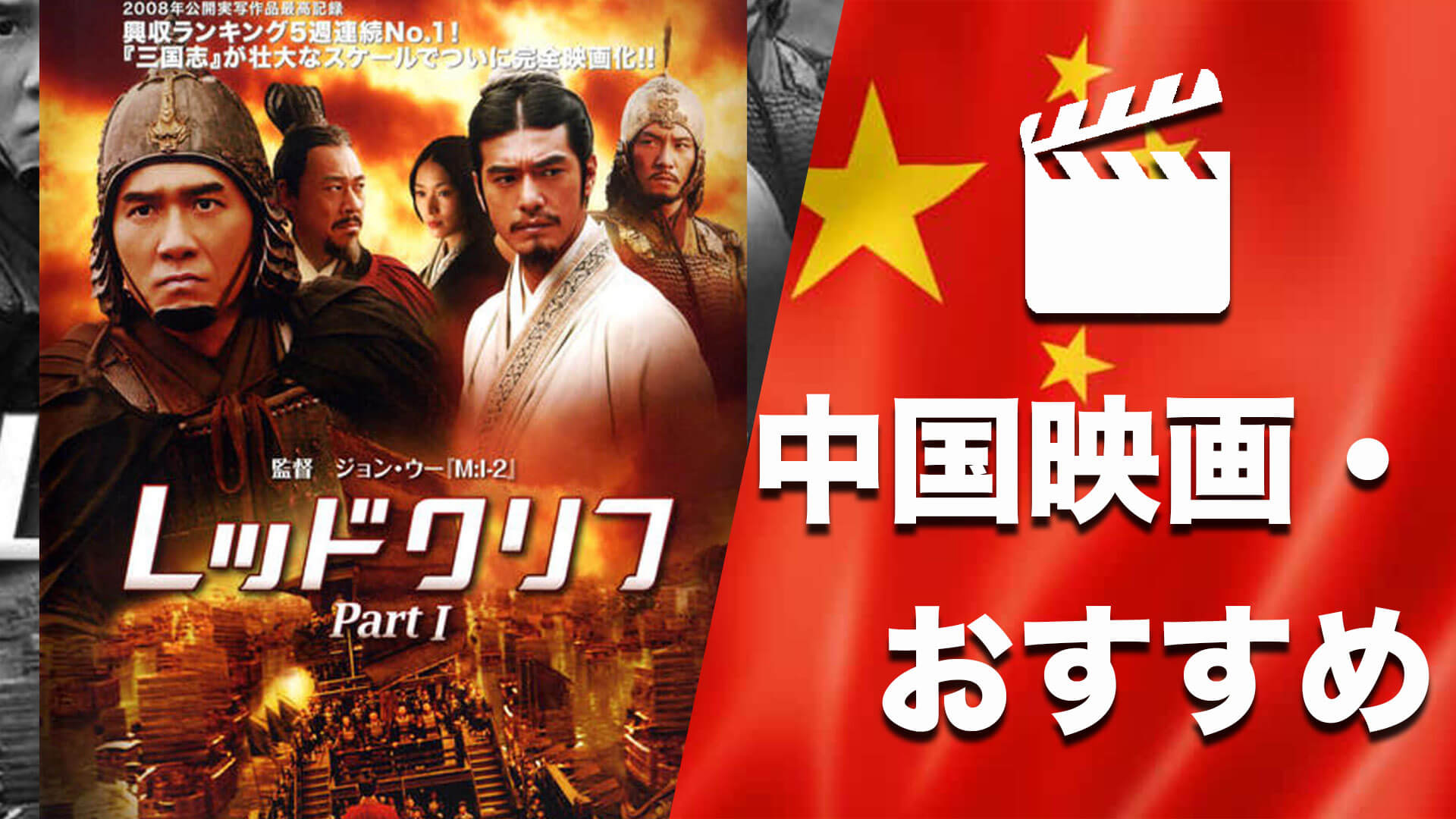 中国映画おすすめ