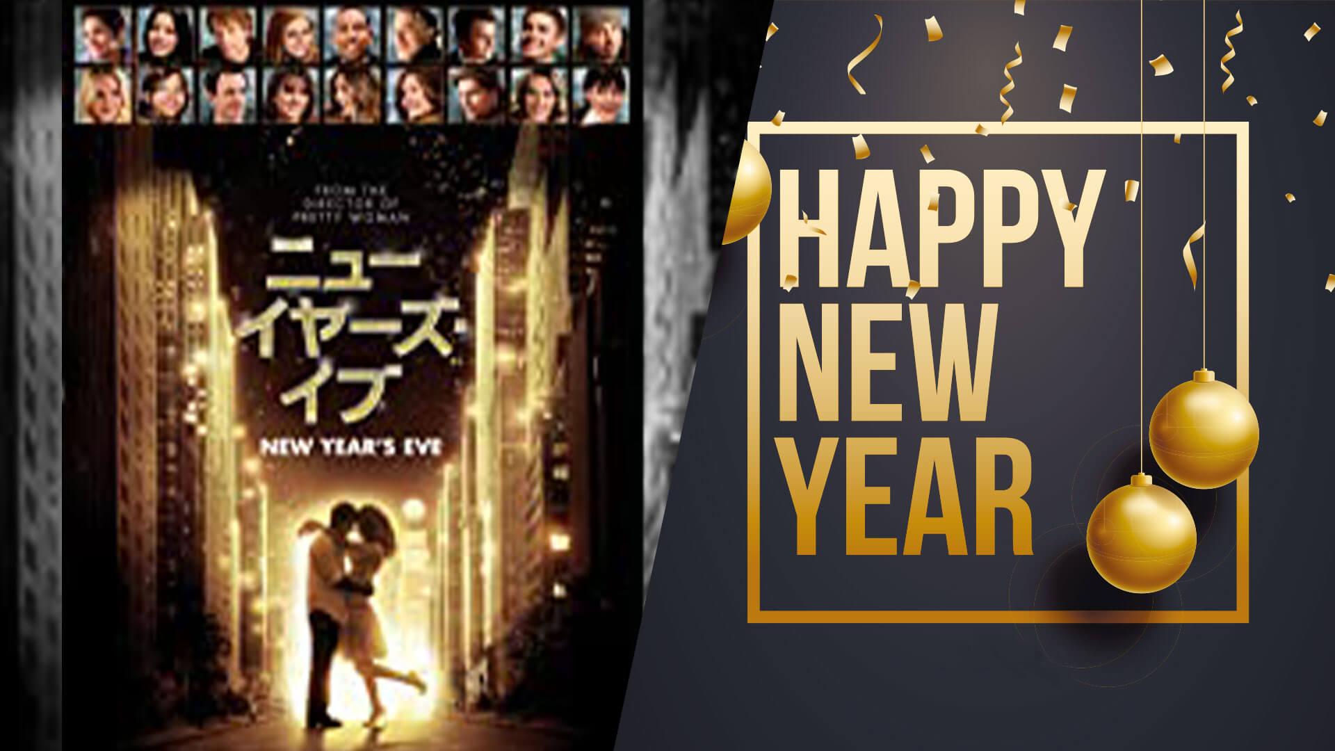 new-years-moviesnew-years-eve-movies