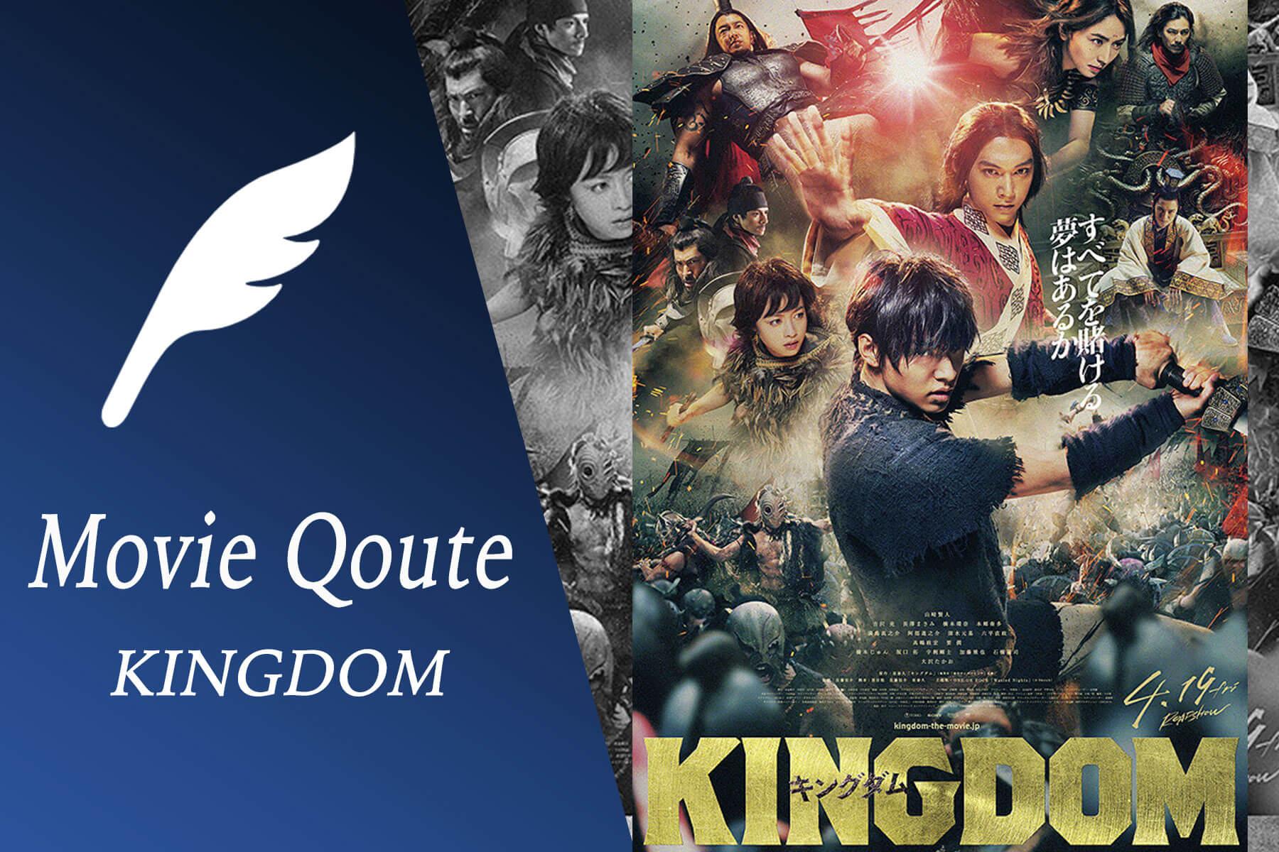 映画『キングダム』(2019)の名言・名セリフ一覧まとめ【画像付き】
