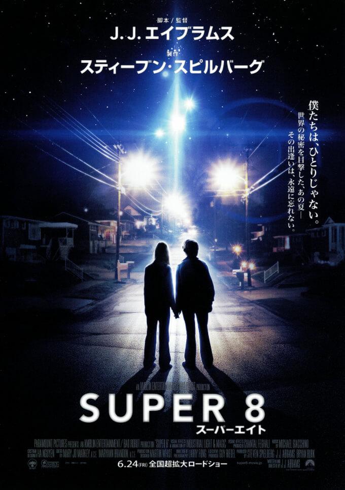 王道SFジュブナイル映画『スーパー8/スーパーエイト』(2011)を感想や考察とともに評価・解説【あらすじ、感想、ネタバレあり】