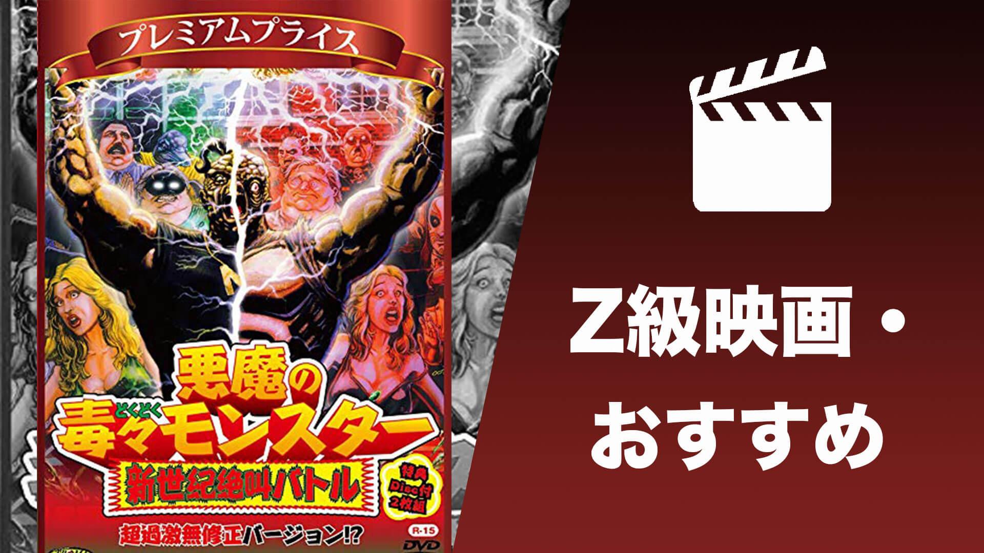 Z級映画おすすめランキング10選【まだあなたが知らないZ級の世界】