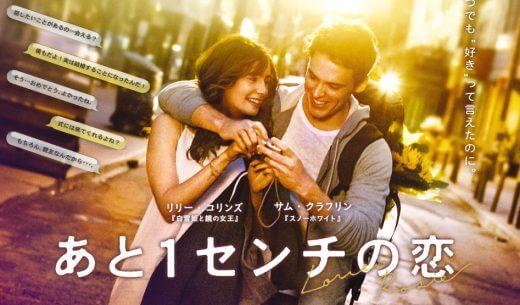 泣ける感動の映画『あと1センチの恋』(2014)のあらすじ、考察とラストシーンを解説【感想、ネタバレあり】
