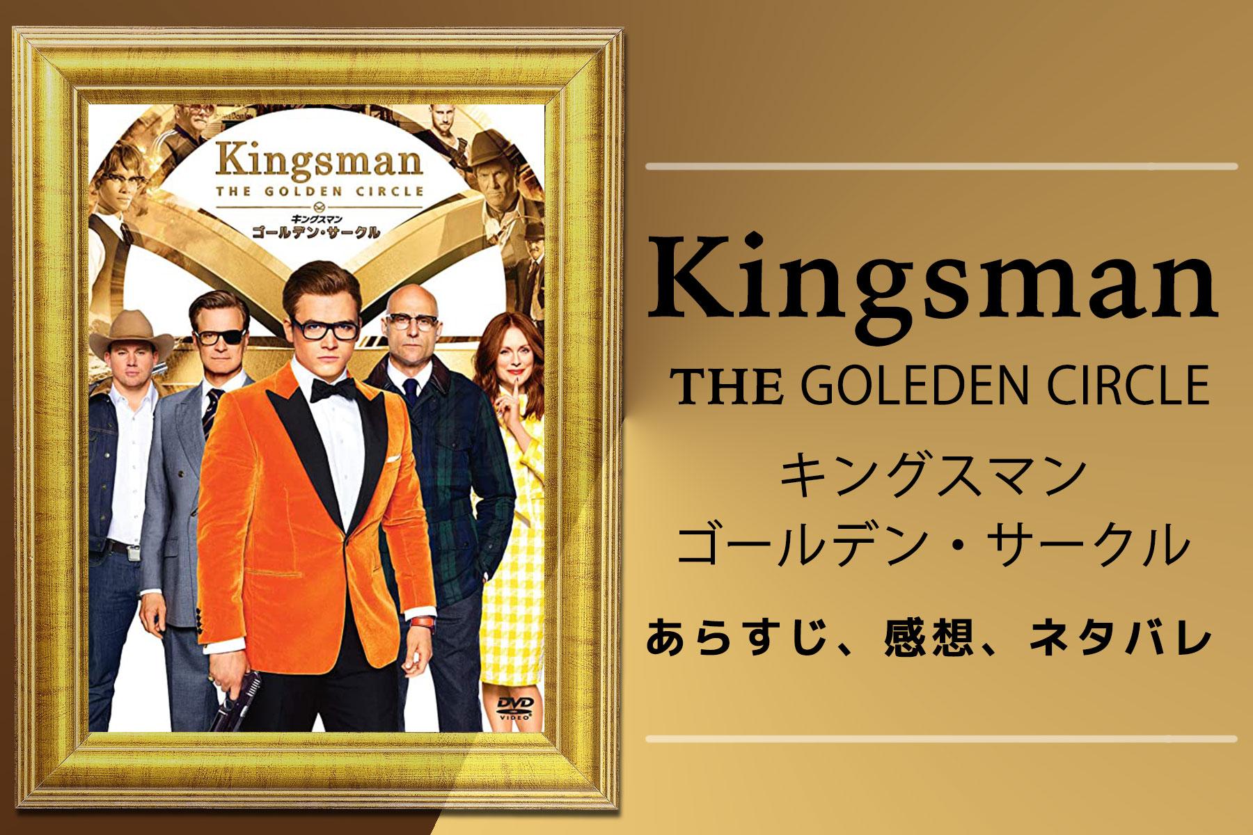 キングスマン:ゴールデンサークルの感想