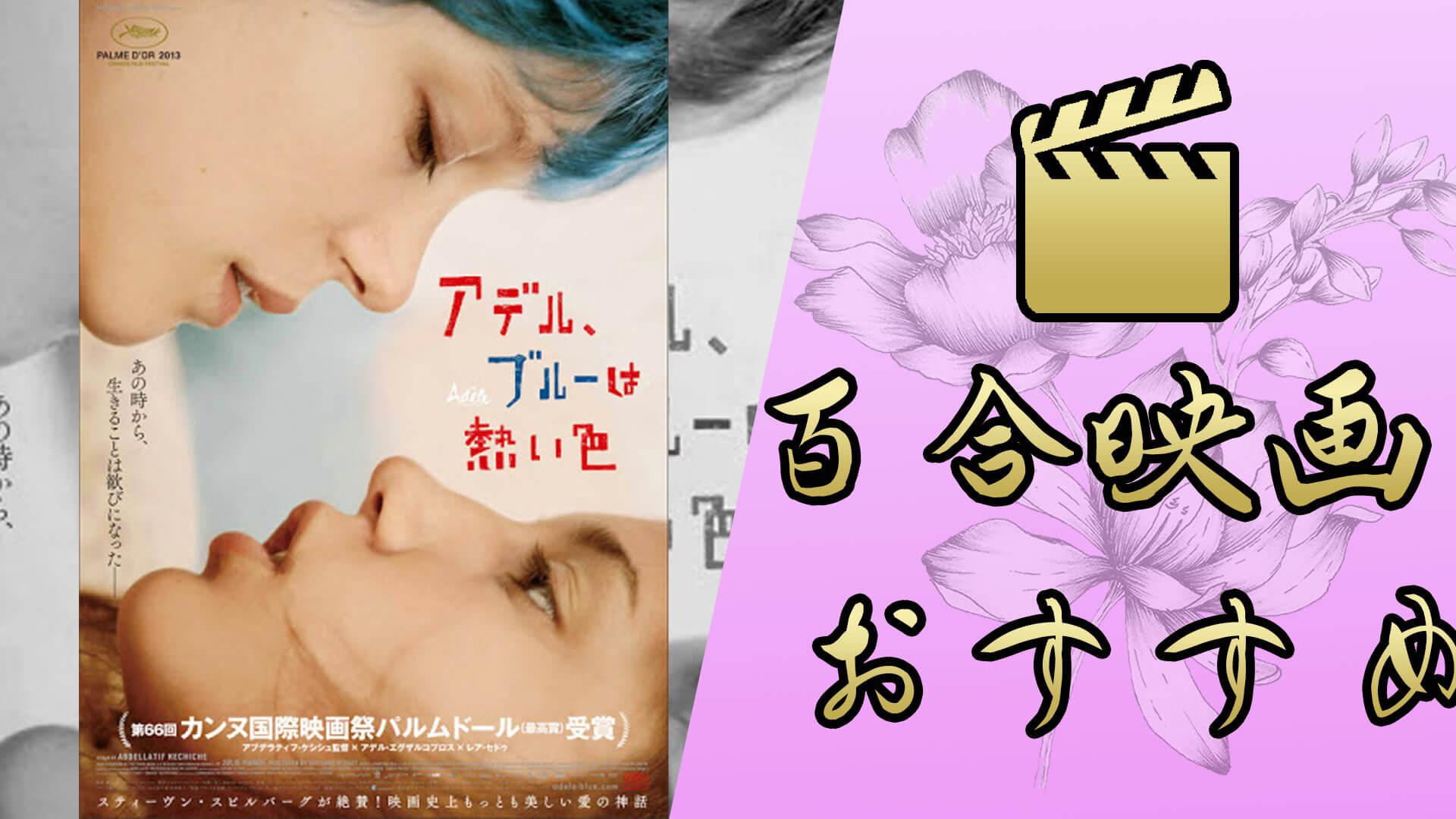 レズビアン・百合映画おすすめ