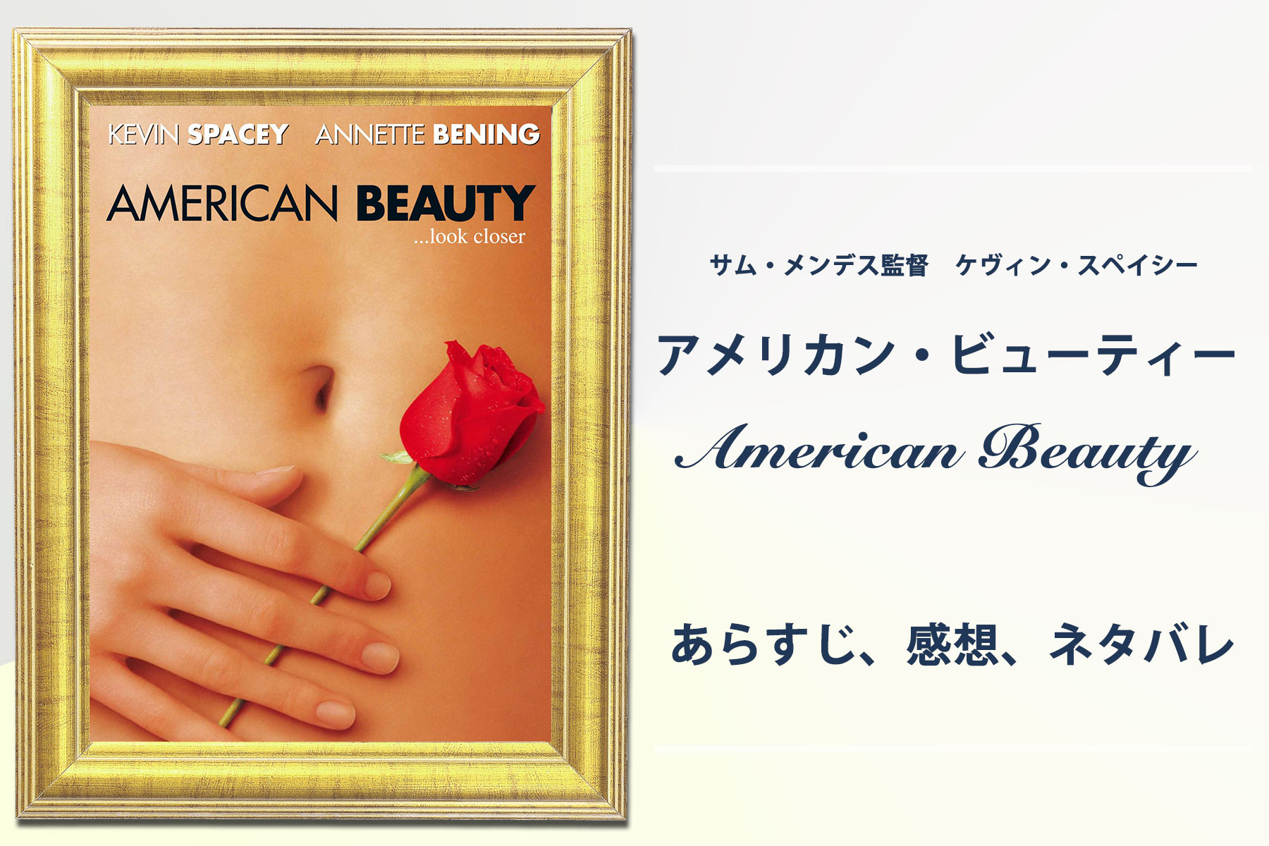 アメリカン・ビューティー_感想・考察