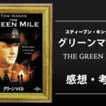 グリーンマイル_感想・考察